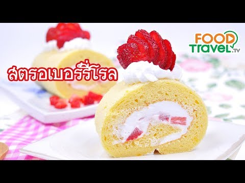 สตรอเบอร์รี่โรล Strawberry Roll   FoodTravel ทำเค้ก - วันที่ 21 Sep 2018