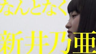 新井乃亜。未公開の動画をなんとなく集めました。 アイドルネッサンスオ...