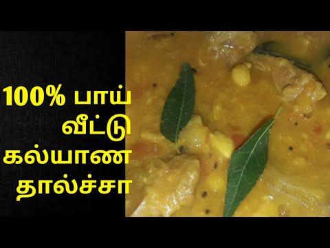 தால்ச்சா செய்வது எப்படி?/தால்ச்சா/Thalcha/How To Make Mutton Dalcha Recipe in Tamil/Dalcha/biriyani