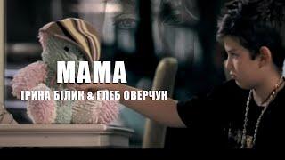 Смотреть клип Ирина Билык & Глеб Оверчук - Мама