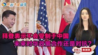 拜登表示不会受制于中国 未来对华政策合作还是对抗?《焦点大家谈》2020年11月17日 第281期 - YouTube