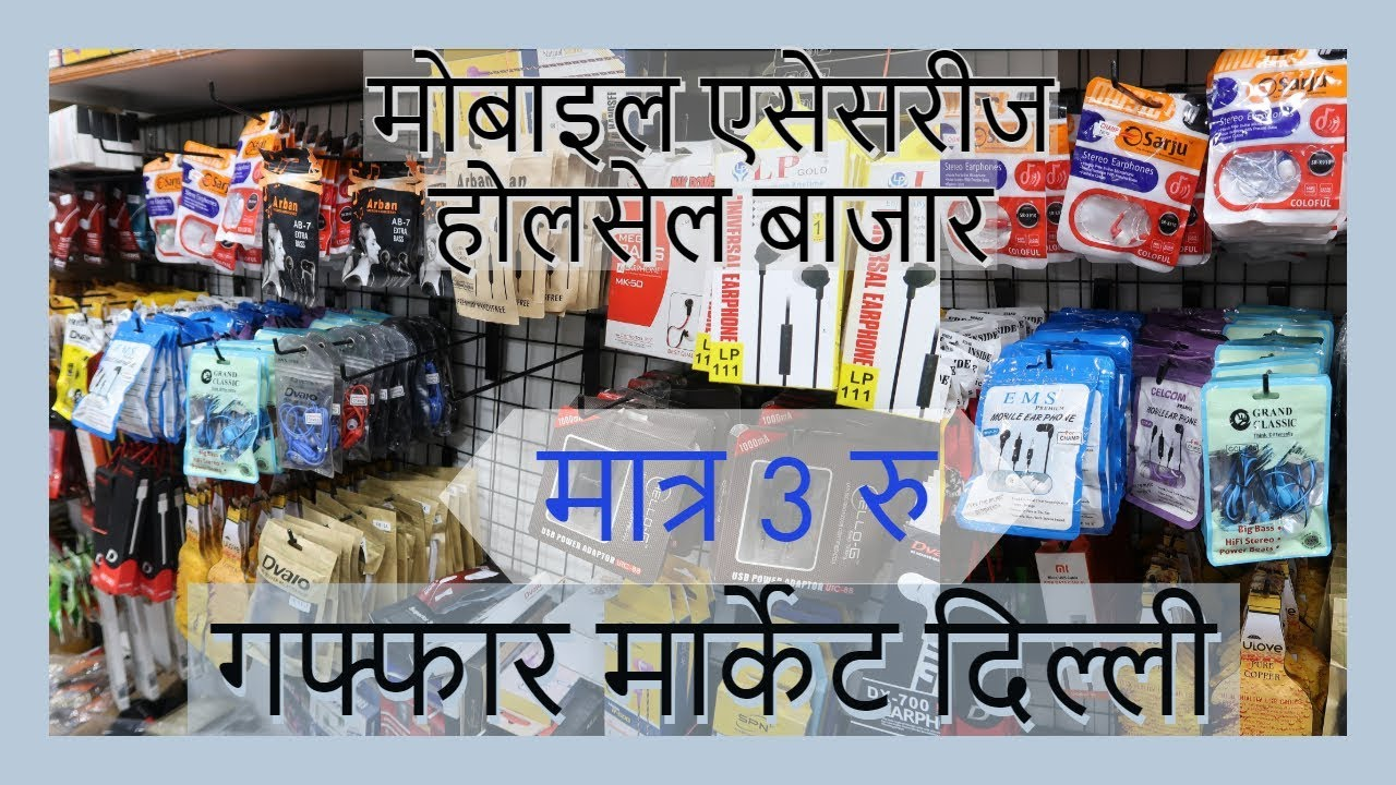 Wholesale Market Of Mobile Accessories Gaffar Market In Delhi