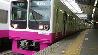 新京成8000形 8518F(新塗装) 京成津田沼行き 新津田沼駅発車