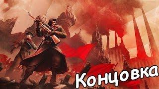 Assassin's Creed Chronicles: Russia Прохождение без комментариев Часть 10 - Концовка + после титров