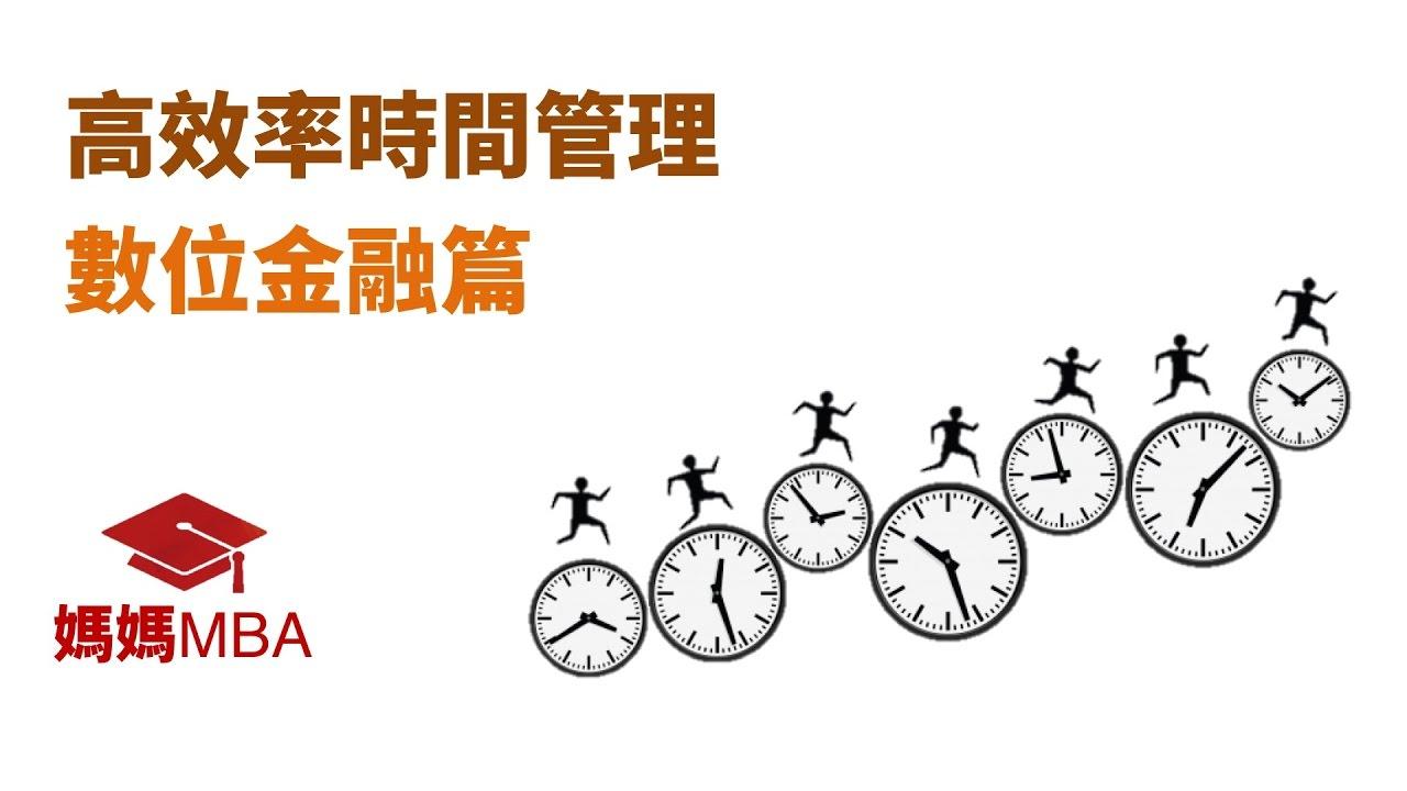 【媽媽MBA】高效率時間管理 - 數位金融篇