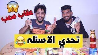 تحدي الاسئله والخاسر ياكل اكلات خايسه | يوميات واحد عراقي