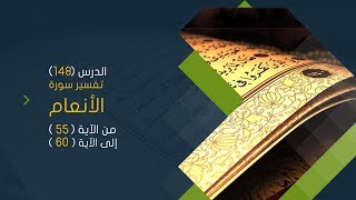 سورة الأنعام (8) تفسير من الآية 55 حتى الآية 60