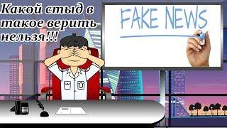 МК-Фейк Ньюс(Fake News)