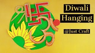 Diwali Hanging Ideas | Diwali Decoration Wall Hanging | Om Shree Swastik Surya | Just Craft