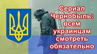 Сериал ЧЕРНОБЫЛЬ: всем Украинцам смотреть обязательно!