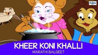 Mee Kheer Khalli Tar (Kheer Koni Khalli) - Marathi Balgeet For Kids