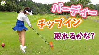 バーディーとチップイン狙う!果たして目標達成できるかな?!【休日ゴルフ&グランピング#6