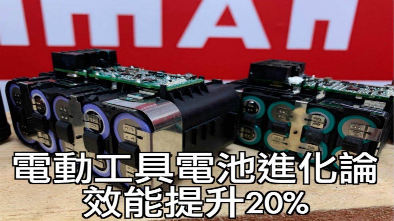 馬上了解18650與21700電池 18V/20V電動工具效能瞬間提升