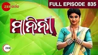 Manini | Full Episode - 835 | Odia TV Serial | Zee Sarthak