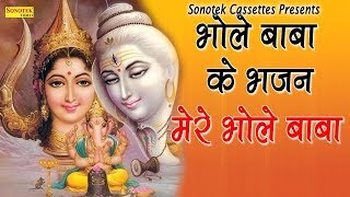 मेरे भोले बाबा Mere Bhole Baba Honey Sandeep Biggest Hit Bhole Baba Ke Bhajan 2019