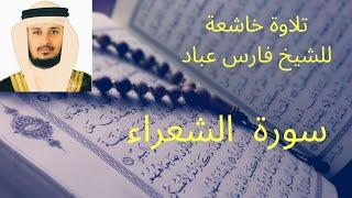 سورة  الشعراء للشيخ فارس عباد