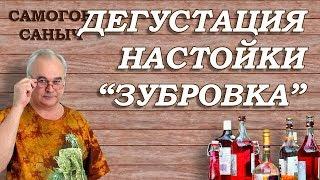 ЗУБРОВКА - дегустация / Рецепты настоек