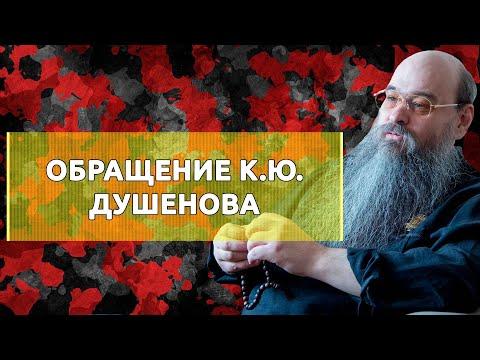ОБРАЩЕНИЕ К.Ю. ДУШЕНОВА К ЗРИТЕЛЯМ: ВОЗОБНОВЛЕНИЕ ВОЕННЫХ ПРОГРАММ