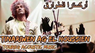 Tinariwen New  Music Live (ag el-husseini   abd allah ) أركسترا الطوارق تناريوين