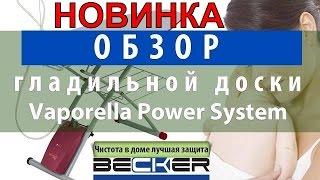 BECKER БЫТОВАЯ ТЕХНИКА - Обзор гладильной доски Polti Vaporella Power System от Becker
