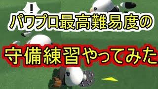 「パワプロ2017」ファインプレー縛りで守備練習してみた【完全試合企画】 thumbnail