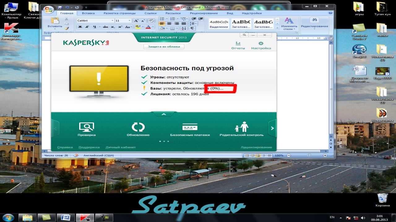 kaspersky internet security 2013 ключи свежие