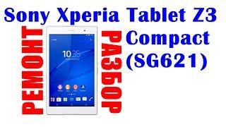 Ремонт планшета Sony Xperia Tablet Z3 Compact (SG621) разбор