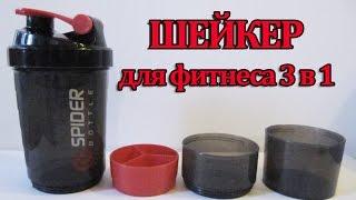 Дешевый и качественный шейкер Spider Bottle для фитнеса 3 в 1 с Aliexpress
