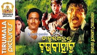 Thakura achanti chau bahaku a superhit odia movie starring uttam mohanty, bijay mohanty & others. -----------------------------------------------------------...