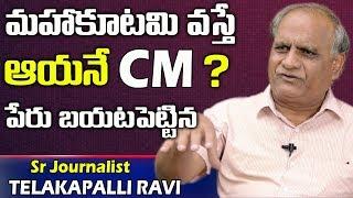 తెలంగాణాలో మహాకూటమి వస్తే ఆయనే సీఎం? | Sr Journalist Telakapalli Ravi Comments on Mahakutami | TRS