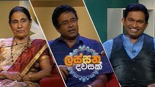 Lassana Dawasak|Sirasa tv with Buddhika Wickramadara 25th July 2018 Thumbnail