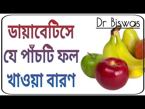 ডায়াবেটিস নিয়ন্ত্রণে সবচেয়ে খারাপ ৫টি ফল । Top 5 Worst Fruits in Blood sugar control । Dr Biswas