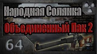 видео Сталкер Народная Солянка - Объединенный пак 2 #44