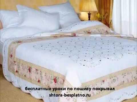 Как подобрать покрывало на кровать? Дизайн спальни