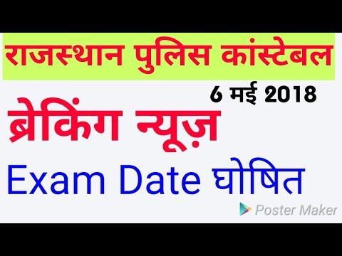 Rajasthan Police Exam Date (Breaking News)