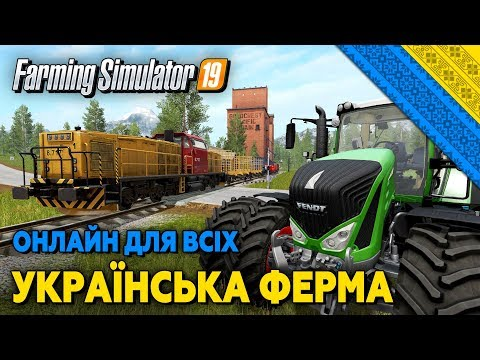 ФЕРМА УКРАЇНИ - ПЕРШИЙ СТРІМ ФЕРМЕРА | Farming Simulator 19