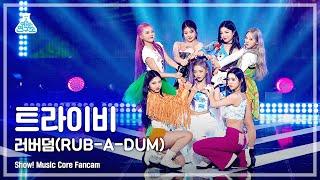 [예능연구소 4K] 트라이비 직캠 '러버덤(RUB-A-DUM)' (TRI.BE FanCam) @Show!MusicCore 210522