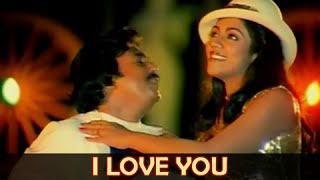 I Love You - Mohan, Poornima, Sujatha - Vidhi - Super Hit Romantic Song