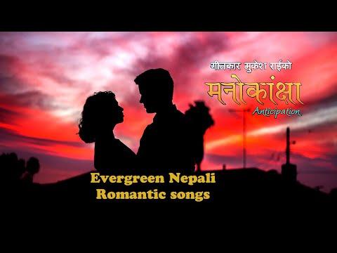 Dipak Limbu  Milan Amatya Latest Nepali Songs मनोकांक्षा, Lyricist Mukesh Rai