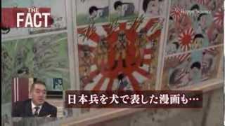 これが反日国家・韓国の「慰安婦アニメ」だ!密着取材!アングレーム国際漫画祭【ザ・ファクト♯007】 medium