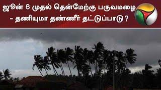 Kerala floods live updates   #Keralafloods #KeralaRains