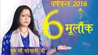 Number 6 2016 Numerology, Guru Maa Sonali Ji, Anko Ki Bhasha