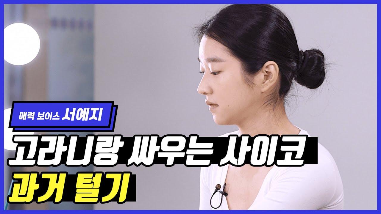 서예지 Seo Ye Ji (고문영) 스페인어 하는 거 볼사람 만원~