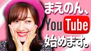 【自己紹介】こんにちはーぶてぃー!前田希美です! 前田希美 動画 1
