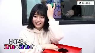 HKT48のヨカヨカ #秋吉優花 #坂本愛玲菜 #SHOWROOM 【HKT48のヨカ×ヨカ...