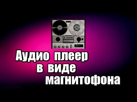 Аудио плеер в виде магнитофона