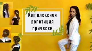 Репетиция Прически. Свадебная причёска. Свадебная прическа Ульяновск макияж. Репетируем с невестой
