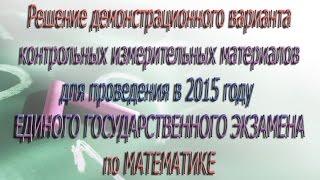 Демовариант КИМов 2015  для ЕГЭ по математике (профильный уровень). Часть 2. Решение заданий №10-14