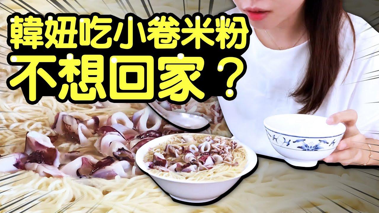 [🇹🇼韓國人在台灣]韓妞吃小卷米粉不想回家?