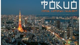 Токио — город, столица Японии.(Токио — город, столица Японии, её административный, финансовый, культурный, промышленный и политический..., 2015-04-03T09:29:19.000Z)